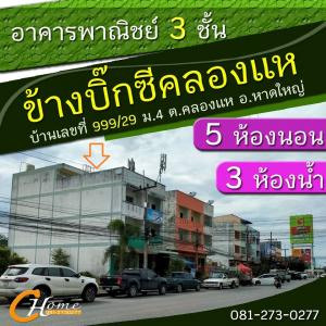 For SaleShophouseHatyai Songkhla : Commercial building for sale next to Big C Hat Yai