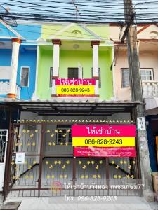 เช่าบ้านบางแค เพชรเกษม : ให้เช่าหมู่บ้านวังทอง ซอยเพชรเกษม 77 รีโนเวทใหม่ 3 นอน 2 น้ำ 22 ตารางวา