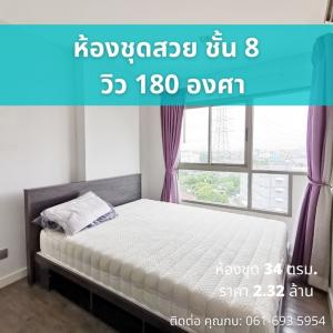 For SaleCondoChengwatana, Muangthong : Urgent sale !! Condo B Campus Prachachuen - Ngamwongwan | Good price 2.32 million units.