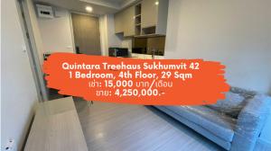 เช่าคอนโดสุขุมวิท อโศก ทองหล่อ : [17 มกรา 2564] Quintara Treehaus Sukhumvit 42, 1 ห้องนอน, ชั้น 4, 29 ตารางเมตร, เช่า: 15,000 บาท/เดือน ขายเท่าทุนไม่บวกเพิ่ม: 4,250,000.-