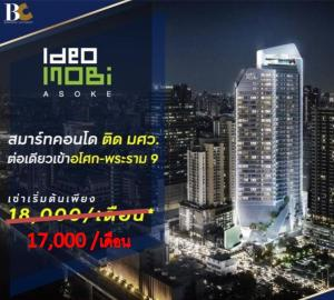 For RentCondoRama9, RCA, Petchaburi : express! Condo IDEO Mobi Asoke for rent, built in.