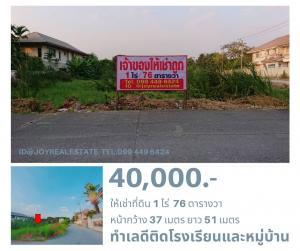 For RentLandLadkrabang, Suwannaphum Airport : Land for rent 1 rai 76 square wah, width 37 meters, length 51 meters, Prawet district, rent only 40,000 baht / month only.