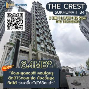 For SaleCondoSukhumvit, Asoke, Thonglor : The Crest Sukhumvit 34 [For Sale] Room dropped for reservation !!! Luxury condo next to BTS Thonglor, high floor room, south, this price can not be obtained again !!! Make an appointment to view the room, contact 065-479-4056 Khun Nong