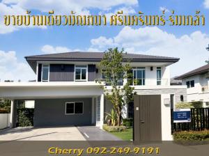 For SaleHouseRamkhamhaeng,Min Buri, Romklao : New detached houses for sale Manthana Village Srinakarin-Romklao Near Suvarnabhumi airport