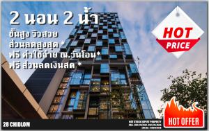ขายคอนโดวิทยุ ชิดลม หลังสวน : ราคาใหม่ Jul'Price! 2Bed/2bath- 28 Chidlom, Size - 7X.X SQM - Best Price / High Floor / Best View ที่นี่ที่เดียวเท่านั้น ^^
