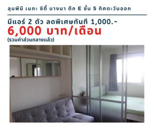 For RentCondoBangna, Lasalle, Bearing : Condo for rent, Lumpini Mega City Bangna, 5th floor, Building E, with 2 air conditioners, first discount 1,000 baht, rent only 6,000 baht