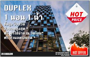 ขายคอนโดวิทยุ ชิดลม หลังสวน : ราคาใหม่ Jul//'21 Duplex - 1Bed/1bath- 28 Chidlom, Size - 50.X SQM - Special Deal >> Unit Floor Plan + Unit Photo <<