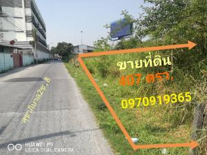 For SaleLandOnnut, Udomsuk : Land for sale 407 sq m. Next to Sukhaphiban 2 road and parallel road Kanchanaphisek Klong Prawet, South Bank, Prakanong, Bangkok