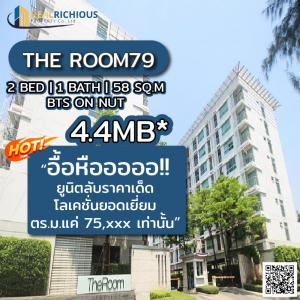 For SaleCondoOnnut, Udomsuk : The Room 79 ✨ [For Sale] Uh huh, secret unit, great price !! Find quality condos from Land And House in a great location. Make an appointment to visit the room. Contact 065-479-4056 Khun Nong.