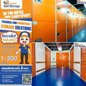 เช่าโกดังอ่อนนุช อุดมสุข : ห้องเก็บของส่วนตัว ใจกลางกรุงเทพฯ Bangkok Self Storage *สะดวก *สะอาด* ปลอดภัย *เข้าออกได้ 24 ชม. มีทั้งสัญญาระยะสั้น / ระยะยาว เลือกใช้บริการได้ตามใจคุณ