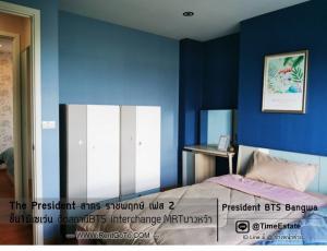 เช่าคอนโดท่าพระ ตลาดพลู : 2ห้องนอน BTSบางหว้า ให้เช่า The President สาทร ราชพฤกษ์ เฟส2 ฝั่งวิวคลอง ไม่ร้อน มีเครื่องซักผ้า