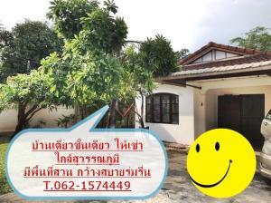 เช่าบ้านลาดกระบัง สุวรรณภูมิ : บ้านเดี่ยวชั้นเดียวให้เช่า บ้านริม ม.จามจุรี  ซ. กิ่งแก้ว41  ใกล้สุวรรณภูมิ  T.062-1574449