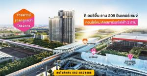 Sale DownCondoRamkhamhaeng,Min Buri, Romklao : Condo sales down The Origin Ram 209 interchange, new floor plan, smart closet, east room, 25.5 sq m.