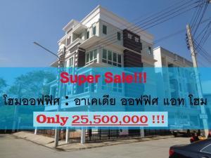For SaleHome OfficeLadkrabang, Suwannaphum Airport : Sale Office Building near Airport, on Main Road Lat Krabang, Morter way and Rom Klao