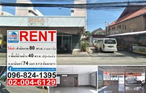 For RentRetailNawamin, Ramindra : Ot-007 Office + Trading area 120 sq m, Soi Nawamin 74, intersection 3-7-3 through Patthawikorn Market, Khannayao District, Bangkok