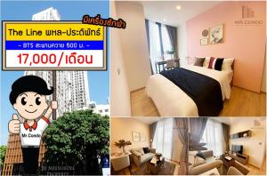 For RentCondoSapankwai,Jatujak : * Cheap for rent * THE LINE Phahon-Pradipat, beautiful decorated room with a washing machine, near BTS Saphan Khwai 500 m.
