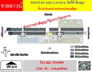 Sale DownCondoRattanathibet, Sanambinna : ** Urgent sale down loss politan aqua, 29th floor, corner room, size 24 sq m, best location