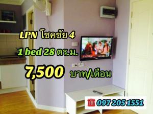 For RentCondoLadprao 48, Chokchai 4, Ladprao 71 : Condo for Rent : Lumpini Ville Ladprao-Chokechai 4