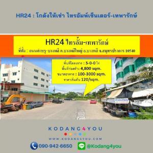 For RentWarehouseSamrong, Samut Prakan : # Warehouse for rent Thepharak (HR24) Triumph Center - Thepharak Bangplee, Samut Prakan, the best location in Thepharak 100 - 3000 sq.m. Professional managed | Tel. 090-942-6650