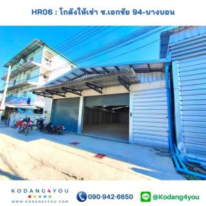 For RentWarehouseEakachai, Bang Bon : 📣 # Warehouse for rent Ekachai (HR06C) Soi Ekachai 94-Bang Bon, Bangkok size 288 sq m # Warehouse for rent Managed by professionals | Call 090-942-6650