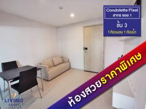 For RentCondoSathorn, Narathiwat : Business district! Rent Condolette Pixel Sathorn near MRT Lumpini, can travel in a variety of routes. Near the up-down point of the Rama 4 Expressway, ready to move in, size 30 sqm.