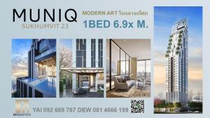 Sale DownCondoSukhumvit, Asoke, Thonglor : ♛♞ MUNIQ Sukhumvit 23 ♞♛【Special cheap price】◈ 1 BED 6.9x million ◈