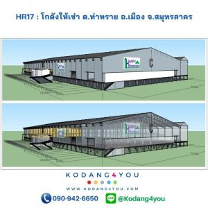For RentWarehouseMahachai Samut Sakhon : Available ready to use # Warehouse for rent Tha Sai (HR17) comes complete with buildings and land near Bangpla Road, Tha Sai Subdistrict, Mueang Samut Sakhon District Managed by professionals | Tel. 090-942-665