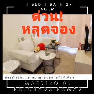 For RentCondoRatchadapisek, Huaikwang, Suttisan : [Rent] Maestro03 (pet friendly) 1bed 1bath 29 sq.m. only 14,000 baht tel. 065-989-9065