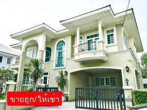 ขายบ้านวิภาวดี ดอนเมือง หลักสี่ : ขายด่วน บ้านเดี่ยว 2 ชั้น โครงการ อารียา ดอนเมือง- สรงประภา ขนาด 138 ตรว./290 ตรม. หลังมุมใหญ่สุด