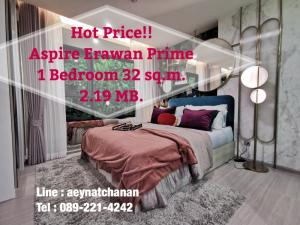 For SaleCondoSamrong, Samut Prakan : The best price in the project 🔥Aspire Erawan Prime🔥 1 bedroom 32 sq m 🔥 price 2.19 million baht !! Great value, 1 step from BTS Chang Erawan station One way to Siam 💥💥 Contact: 089-221-4242 💥💥
