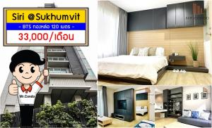 For RentCondoSukhumvit, Asoke, Thonglor : *For Rent* Siri at Sukhumvit, perfect location and nice decoration near BTS Thonglor 120m.