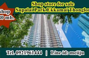 For SaleCondoRama9, RCA, Petchaburi : Shop at Supalai Park Ekkamai Thonglor