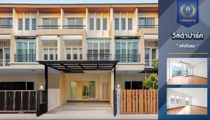 ขายทาวน์เฮ้าส์/ทาวน์โฮมแจ้งวัฒนะ เมืองทอง : ขาย - มบ.วิสต้าปาร์ค แจ้งวัฒนะ เนื้อที่ 22.8 ตร.ว. ฟังก์ชั่น 3 ห้องนอน 3 ห้องน้ำ พร้อมอยู่ตกแต่งใหม่ สไตล์ Modern 3 ชั้น
