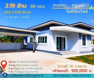 ขายบ้านอุดรธานี : ขายบ้านเดี่ยว ชั้นเดียว สไตล์โมเดิร์น โครงการสานฝันคนอยากมีบ้านอุดรธานี