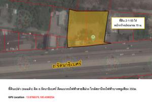 ขายที่ดินรัตนาธิเบศร์ สนามบินน้ำ พระนั่งเกล้า : ที่ดินเปล่า (ถมแล้ว) ติด ถ.รัตนาธิเบศร์ ใกล้ MRTบางพลูเพียง 350ม. สามารถทำตึกสูงได้