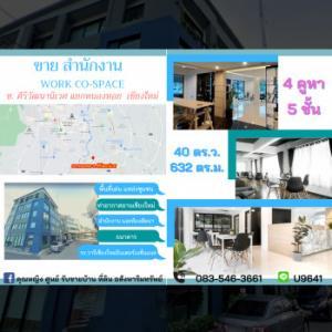 ขายตึกแถว อาคารพาณิชย์เชียงใหม่ : ขาย อาคารพาณิชย์ ตกแต่ง เป็นสำนักงาน และ co-work  อาคาร แยกหนองหอย เชียงใหม่  632 ตรม. 40 ตร.วา แหล่งชุมชน ธุรกิจ โรงเรียน