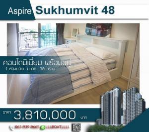 ขายคอนโดอ่อนนุช อุดมสุข : 🔥Aspire sukhumvit 48🔥