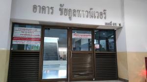 ขายคอนโดพระราม 2 บางขุนเทียน : ขายด่วน คอนโด ชัยกูลทาวเวอร์ พระราม 2 ซอย 30 Chaigoon Tower Rama 2 พื้นที่ 32.84 ตร.ม. ชั้น 17 1 นอน 1 น้ำชั้นสูง วิวสวย เดินทางสะดวก บางมด จอมทอง ติดต่อ ปันสิริ 0823379784