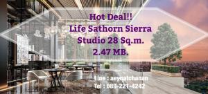ขายคอนโดท่าพระ ตลาดพลู : ราคาดีที่สุดในโครงการ 🔥Life Sathorn Sierra🔥 สตูดิโอ 28ตร.ม. 🔥 ราคา 2.46 ล้านบาท!! สุดคุ้มค่า บนถนนราชพฤกษ์ ระยะ 150 เมตรจาก BTS ตลาดพลู 💥💥 ติดต่อ : 089-221-4242 💥💥