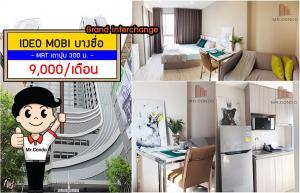For RentCondoBang Sue, Wong Sawang : * For rent * IDEO Mobi Bang Sue Grand Interchange, beautiful room, complete, near MRT Tao Poon, 300 m.