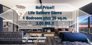 ขายคอนโดท่าพระ ตลาดพลู : Hot price!! 🔥Life Sathorn Sierra🔥 1 Bedroom plus 35ตร.ม. 🔥 ราคา 3.05 ล้านบาท!! สุดคุ้มค่า บนถนนราชพฤกษ์ ระยะ 150 เมตรจาก BTS ตลาดพลู 💥💥 ติดต่อ : 089-221-4242 💥💥