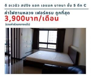 For RentCondoBangna, Lasalle, Bearing : Condo for rent, The Avenue Spring @ ABAC Bangna, 5th floor, Building C, the cheapest in the project 3,900 baht