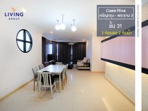 เช่าคอนโดพระราม 3 สาธุประดิษฐ์ : ให้เช่า Supalai Casa Riva เจริญกรุง-พระราม 3 เพียง 4 km.ถึงสาธร แอร์-เฟอร์ครบ พร้อมเข้าอยู่ 2 ห้องนอน ชั้น31 ขนาด 119  ตรม. วิวแม่น้ำเจ้าพระยา