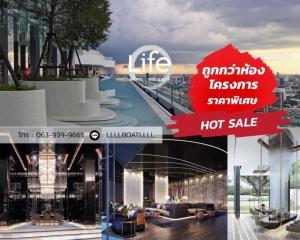 For SaleCondoRama9, RCA, Petchaburi : Urgent 🔥Life Asoke Rama9