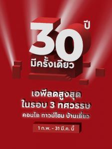 ขายคอนโดพระราม 9 เพชรบุรีตัดใหม่ : 🔥 โปร 30ปี AP ห้องโครงการ รับตรุษจีน Life Asoke-Rama 9 ชั้นสูง ราคาพิเศษ 117,000 บาทต่อตรม !!🔥