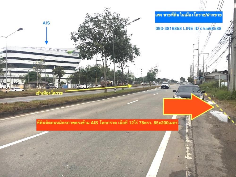 For SaleLandKorat KhaoYai Pak Chong : Land for sale on Mittraphap road, Khok Kruat, area 12 rai, opposite AIS office.