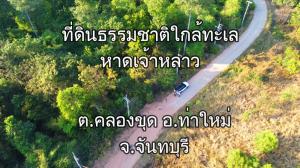 For SaleLandChanthaburi : Land with natural views 🌿 Shady 🌳 Quiet, near the sea of Chao Lao 🏖✨ 19 rai 1 square wa, Chanthaburi Province ❤️