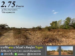For SaleLandPhitsanulok : Land for sale 44 rai 1 ngan 71 sq.w., Ban Yang Subdistrict, Wat Bot District, Phitsanulok Province