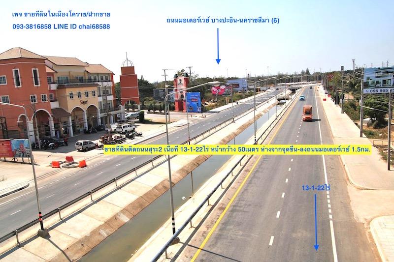 ขายที่ดินโคราช เขาใหญ่ ปากช่อง : ขายที่ดินติดถนนสุระ2 เนื้อที่ 13-1-22ไร่ ในเมืองโคราช ใกล้ถนนมอเตอร์เวย์
