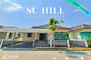 ขายบ้านระยอง : ขายบ้านเดี่ยวสไตล์โมเดิร์น โครงการ SC Hill ปลวกแดง-วังแขยง  Single house for sale – SC Hill Pluakdaeng Rayong